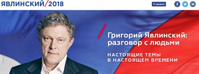 Явлинский партия Яблоко