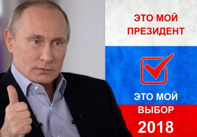 Мой выбор Путин в 2018 году