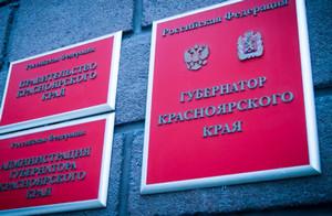 Кандидаты в губернаторы Красноярского края 2018