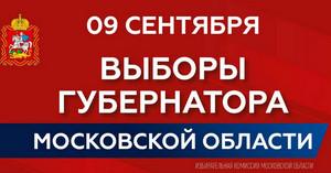 Кандидаты в губернаторы Московской области 2018