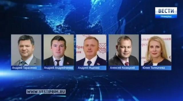 Кандидаты в губернаторы Приморского края 2018