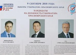 Кто стал губернатором Красноярского края