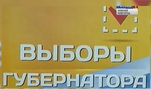 Кто стал губернатором Нижегородской области