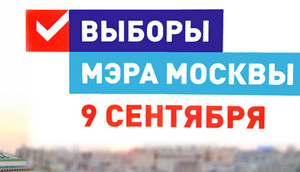 Кто стал мэром Москвы