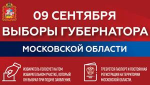 Кто стал губернатором Московской области