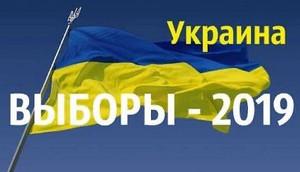 Социологи опубликовали свежий рейтинг кандидатов в президенты Украины