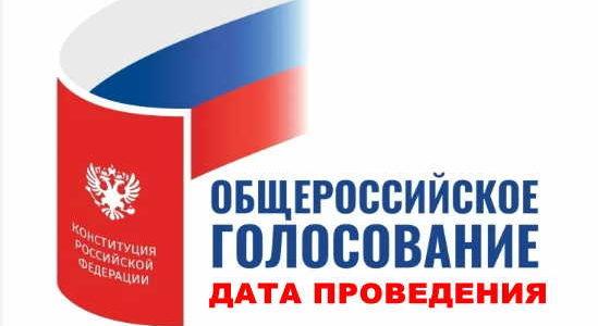 Когда пройдет голосование по Конституции РФ 2020. Названа точная дата.
