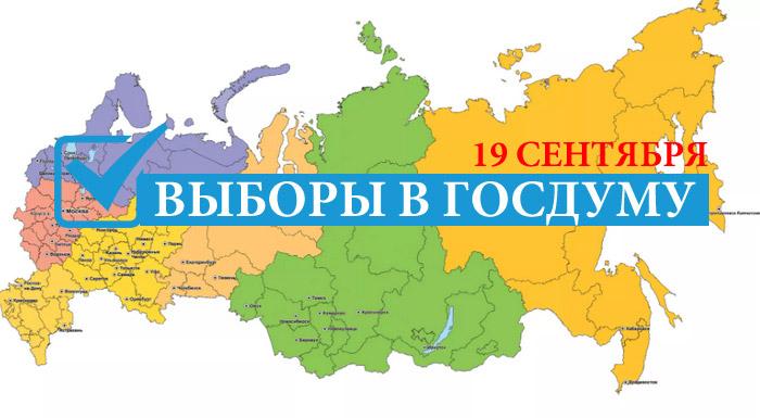 Дата выборов в Госдуму в 2021 году