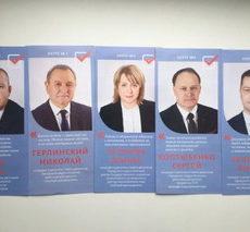 Кандидаты в Госдуму от Единой России 2021