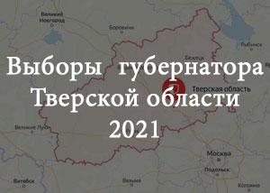 Выборы губернатора Тверской области 2021: дата, кандидаты, итоги выборов