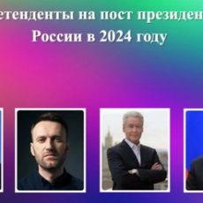 Кто будет баллотироваться в президенты России 2024