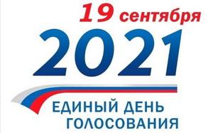 Выборы губернатора Хабаровского края 2021: информация, кандидаты, итоги