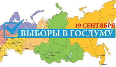 Выборы 2021 кого выбираем? Какие выборы пройдут в России 19 сентября