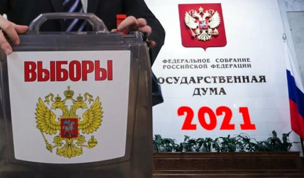 Какие выборы пройдут в России 19 сентября 2021 года.