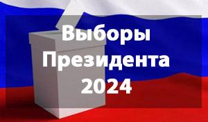 Выборы президента в России 2024 году