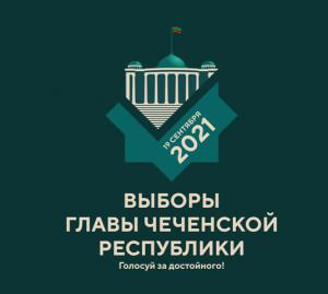 Выборы главы Чечни 2021: кандидаты, дата, кто победил