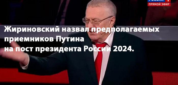 Приемник Путина со слов Владимира Жириновского